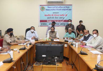 प्रभारी मंत्री ने की जिले में चल रहे निर्माण एवं विकास कार्यों की समीक्षा