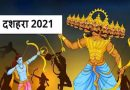 दशहरा:कितने रावण मारोगे राम यहां तो अब कई रावण है